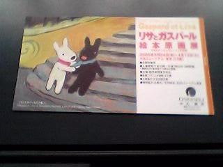 展覧会のチケット。